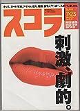 スコラ 1998年7・23号 No.406