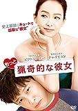もっと猟奇的な彼女[DVD]