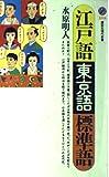 江戸語・東京語・標準語 (講談社現代新書)