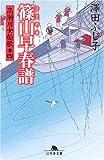 篠山早春譜―高瀬川女船歌〈4〉 (幻冬舎文庫)