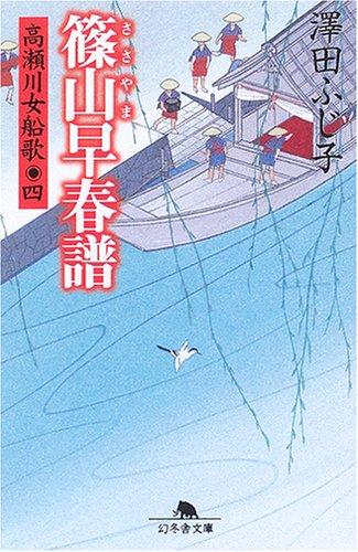 篠山早春譜―高瀬川女船歌〈4〉 (幻冬舎文庫)の詳細を見る