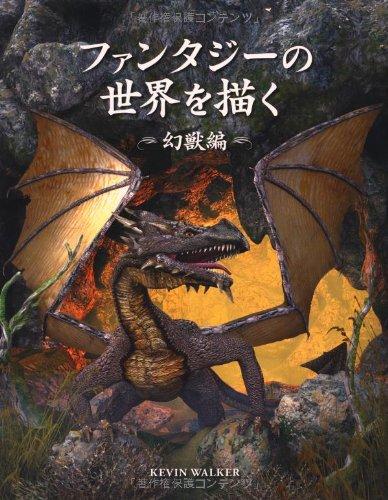 ファンタジーの世界を描く -幻獣編-の詳細を見る