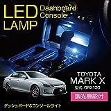 【調光可/LED色選択可】ダッシュボード&コンソールランプキット 8点セット 青色 トヨタ マークX【型式:130系】