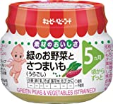 キューピー ベビーフード 緑のお野菜とさつまいも(うらごし) 70g×12個