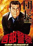 西部警察 キャラクターコレクション 団長(3) 大門圭介(渡哲也) [DVD]