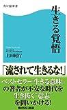 生きる覚悟<生きる覚悟> (角川SSC新書)