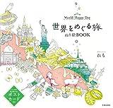 世界をめぐる旅 ぬり絵BOOK World Happy Day