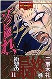ゾンビ屋れい子 11 (ぶんか社コミックス ホラーMシリーズ)