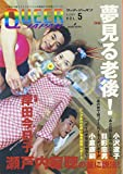 クィア・ジャパン (Vol.5) 夢見る老後!