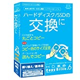 HD革命/CopyDrive Ver.6 乗り換え/優待版