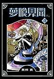 夢喰見聞 2巻 (デジタル版ステンシルコミックス)