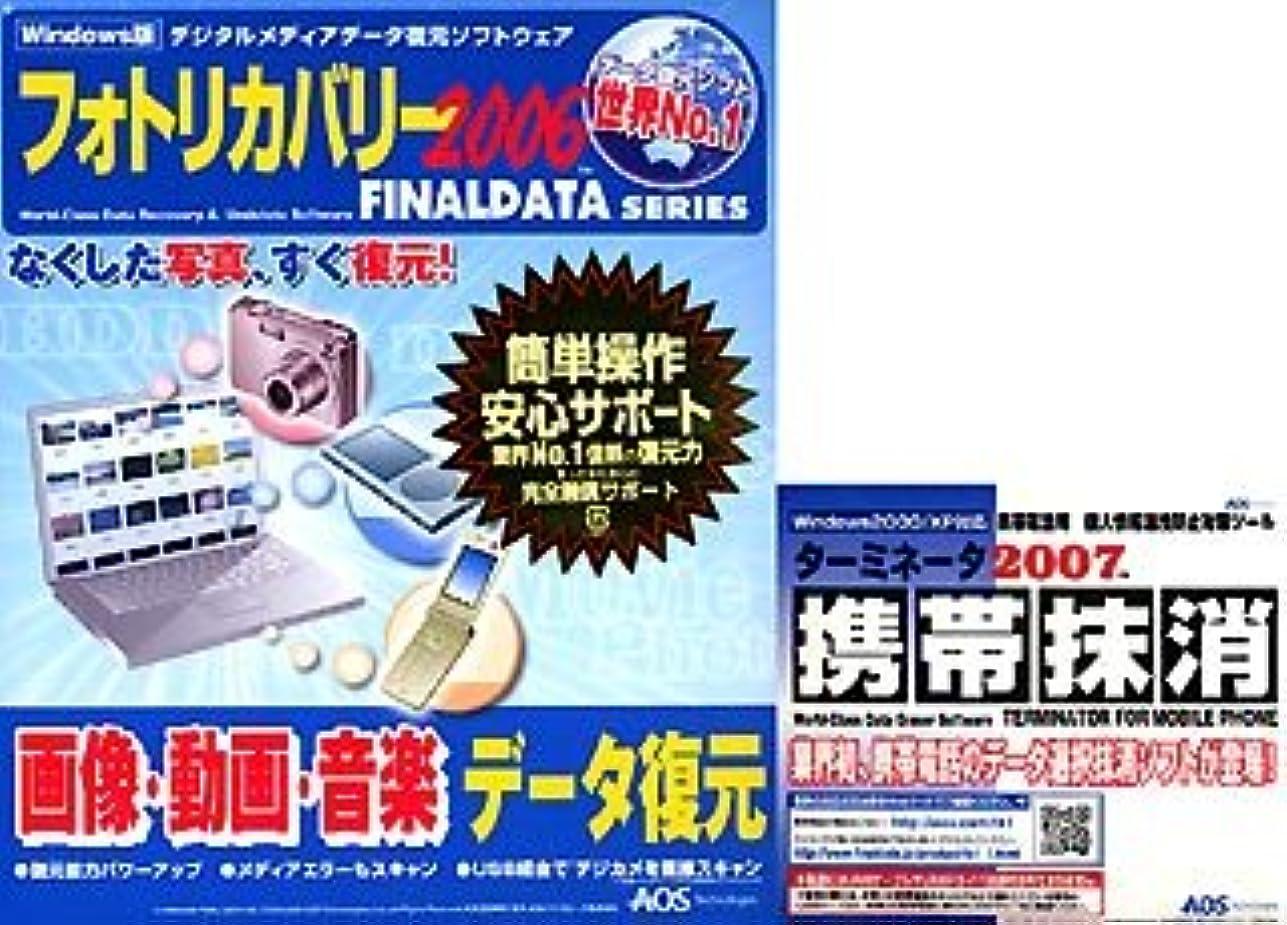 フォトリカバリー2006 キャンペーン版