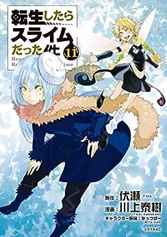 転生したらスライムだった件 第01-12巻 [Tensei Shitara Slime Datta Ken vol 01-12]