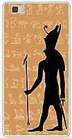 sslink 503HW LUMIERE ルミエール ハードケース ca776-4 エジプト 象形 人物 シルエット スマホ ケース スマートフォン カバー カスタム ジャケット Y!mobile