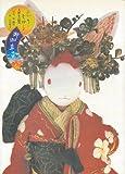 御伽草子―ホリ・ヒロシ人形小品集