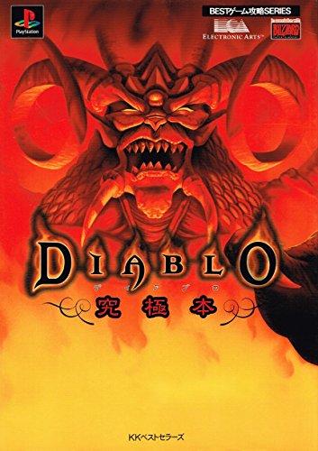 DIABLO 究極本 (BESTゲーム攻略SERIES)