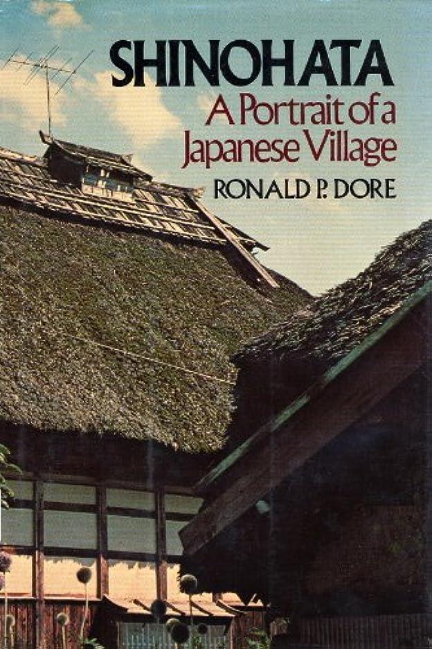 思想考え実行Shinohata: A Portrait of a Japanese Village (English Edition)
