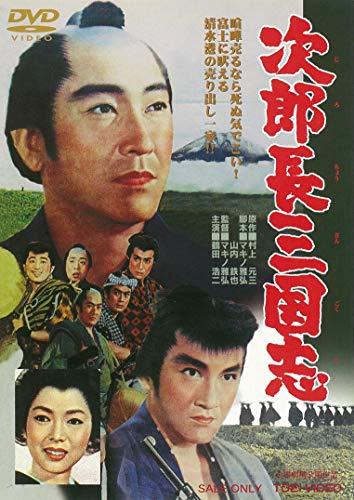 [画像:次郎長三国志 [DVD]]