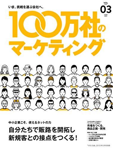 100万社のマーケティング(第3号) 2015年06月号の詳細を見る