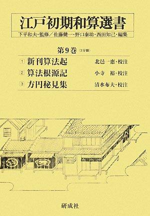 江戸初期和算選書〈第9巻〉