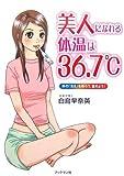 美人になれる体温は36.7℃―体の「冷え」を取ろう、温めよう!