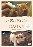 いぬとねことにんげんと ダイジェスト版 映画「犬と猫と人間と」[DVD]