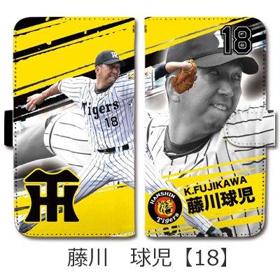 阪神タイガース 藤川 球児 手帳型 スマホケース iPhone6s 専・・・