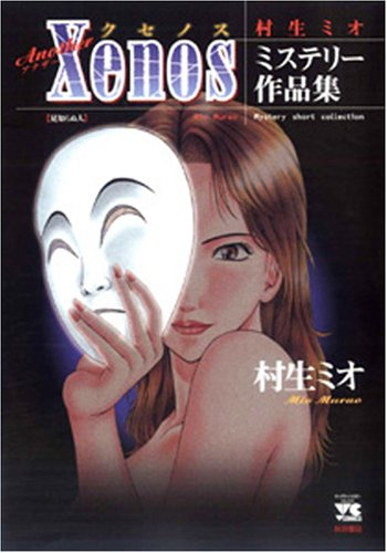 Another Xenos―村生ミオミステリー作品集 (ヤングチャンピオンコミックス)