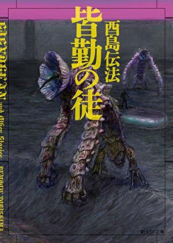 皆勤の徒 (創元SF文庫) (創元SF文庫)
