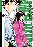 エンジェル・ハート 2ndシーズン 4巻