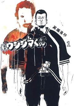 [真鍋昌平]の闇金ウシジマくん(1) (ビッグコミックス)