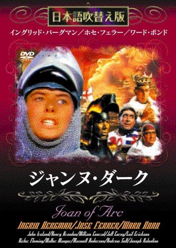 ジャンヌ・ダーク [DVD]