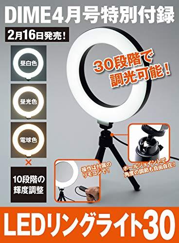 「DIME 2021年4月号」の付録は30段階の調光が可能なLEDリングライト