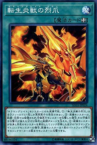 遊戯王カード 転生炎獣の烈爪(ノーマル) ソウルバーナー(SD35) | ストラクチャーデッキ サラマングレイト・クロー 装備魔法 ノーマル