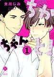 ちかちゃんと! 1 (アイズコミックス)