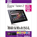 ラスタバナナ 反射防止フィルム Xperia Tablet Z SO-03E