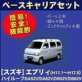 [返品・キャンセル不可]【スズキ】エブリィDA52・62V/DB52・62V  ハイルーフ 【日本製ベースキャリアセット】