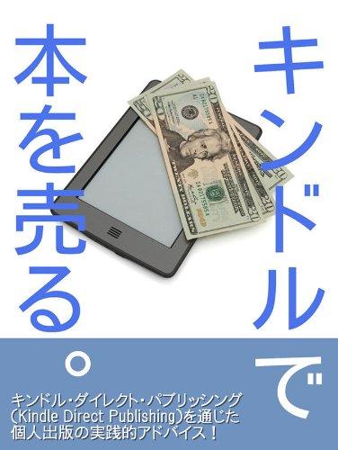 キンドルで本を売る。―キンドル・ダイレクト・パブリッシングを通じた個人出版のアドバイスの詳細を見る