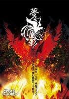 己龍全国単独巡業「夢幻鳳影」-千秋楽-2011年4月17日赤坂BLITZ<初回生産限定盤> [DVD]()