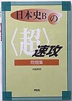 日本史Bの〈超〉速攻問題集―センター試験直前チェック