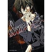 師匠シリーズ ~黒い手~ (シリーズ2巻) (ヤングキングコミックス)