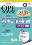 オペナーシング 2018年8月号(第33巻8号)特集:特徴・使い分け・投与のタイミングをイメージ!  術中に使う薬剤 らくらく♪イラスト図鑑