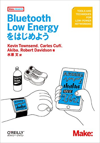 Bluetooth Low Energyをはじめよう (Make:PROJECTS)の詳細を見る