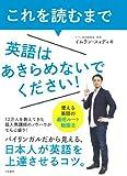これを読むまで英語はあきらめないでください!