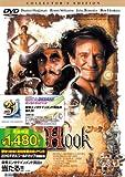 フック コレクターズ・エディション [DVD] 画像