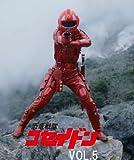 恐竜戦隊コセイドン VOL.5[DVD]