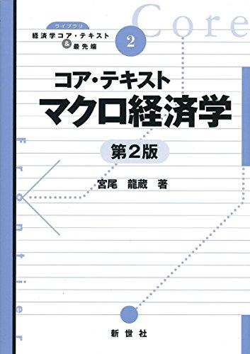 コア・テキスト マクロ経済学 (ライブラリ経済学コア・テキスト&最先端)