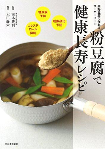 粉豆腐で健康長寿レシピ: 高野豆腐で簡単に作れる! 血糖値ダウン&コレステロール抑制のスーパーフードの詳細を見る