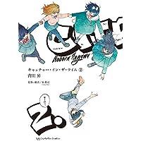 キャッチャー・イン・ザ・ライム 2 (2) (ビッグコミックス)