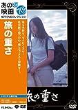 あの頃映画 「旅の重さ」 [DVD] 画像
